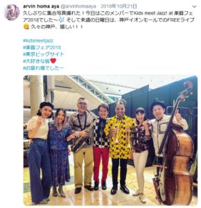 2018楽器フェアで演奏したバンドメンバー