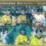 京都橘高等学校吹奏学部|オレンジの悪魔 歴代ドラムメジャー 2010年~2019年