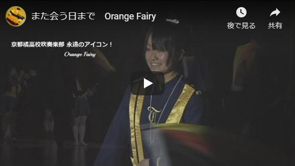 京都橘吹奏楽部|永久保存したい動画のひとつ